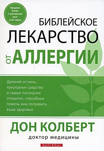 Библейское лекарство от аллергии . Дон Колберт