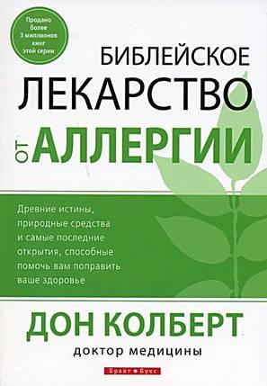 Библейское лекарство от аллергии . Дон Колберт, фото 2