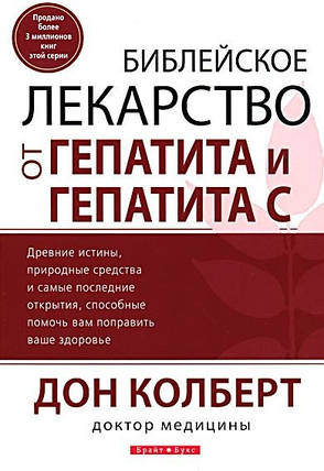Библейское лекарство от гепатита и гепатита С. Дон Колберт, фото 2