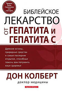 Библейское лекарство от гепатита и гепатита С. Дон Колберт