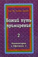Божий путь примирения. Книга 2   Д-р Мартин Ллойд-Джонс
