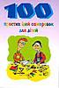 100 простих ідей саморобок для дітей. Сью Прайс