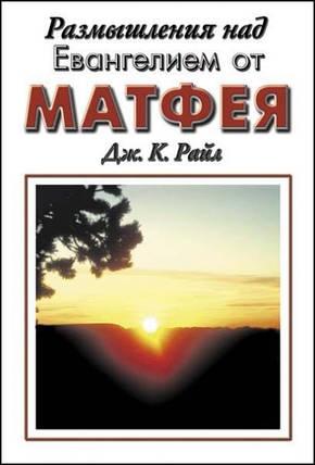 Размышления над Евангелием от Матфея.   Джон Райл, фото 2