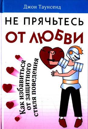 Не прячьтесь от любви.   Джон Таунсенд, фото 2