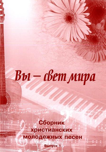 Вы - свет мира. Сборник христианских молодежных песен, с АККОРДАМИ!
