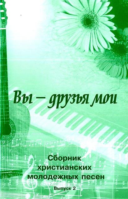 Вы - друзья мои. Сборник христианских молодежных песен, с АККОРДАМИ!