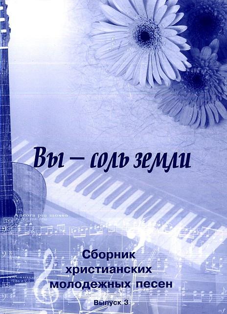 Вы - соль земли. Сборник христианских молодежных песен, с АККОРДАМИ!