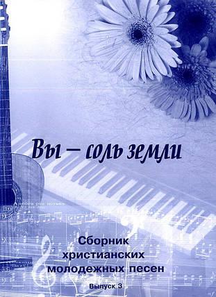 Вы - соль земли. Сборник христианских молодежных песен, с АККОРДАМИ!, фото 2