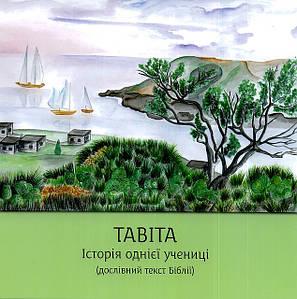 Тавіта (книжечка з розмальовкою)