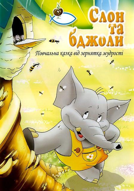 Слон та бджоли.  Михайло Толстов