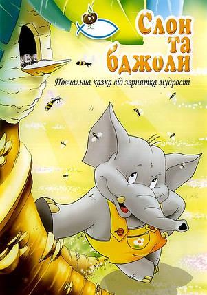 Слон та бджоли.  Михайло Толстов, фото 2