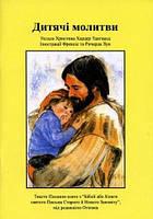 Дитячі молитви.  Христина Хардер Тангвалд.