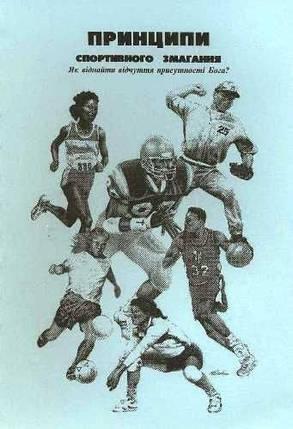Принципи спортивного змагання., фото 2