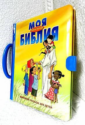 Моя самая первая Библия. Чемоданчик., фото 2
