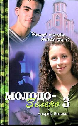 Молодо-зелено. Повесть. Книга 3  Андрей Везиков, фото 2