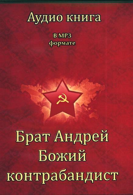 "Аудио книга "" Божий контрабандист. Брат Андрей"""