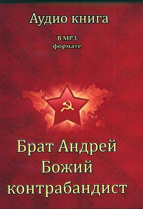"""Аудио книга """" Божий контрабандист. Брат Андрей"""", фото 2"""