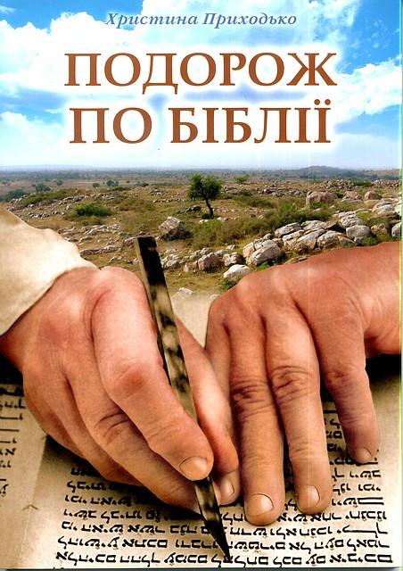 Подорож по Біблії. Христина Приходько