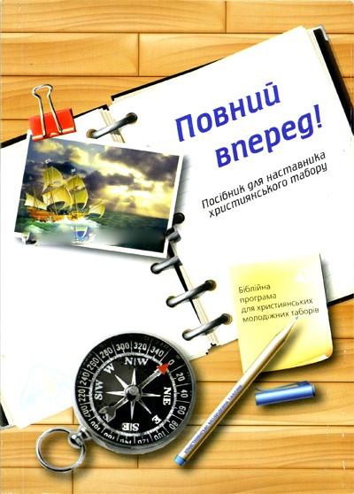 Повний вперед! Посібник для наставника християнського табору