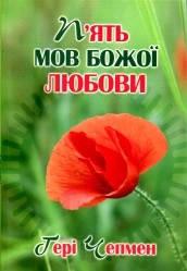 П'ять мов Божої любови . Гері Чепмен, фото 2