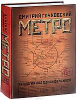 Метро. Трилогия под одной обложкой Глуховский Д.
