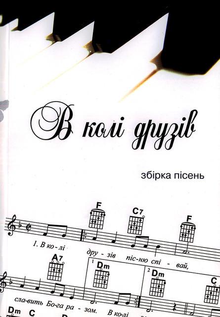 В колі друзів. Збірка пісень. Віра Шевченко
