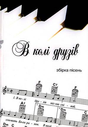 В колі друзів. Збірка пісень. Віра Шевченко, фото 2