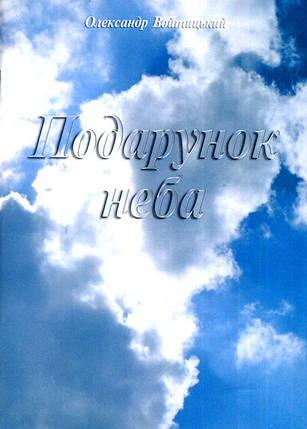 Подарунок неба. О. Войтицький, фото 2