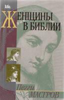 Женщины в Библии /Лайф/ П. Масгров, фото 2