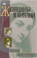 Женщины в Библии /Лайф/ П. Масгров