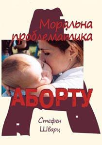 Моральна проблематика аборту. Стефен Шварц, фото 2