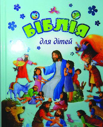 Біблія для дітей, фото 2
