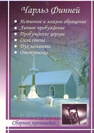 Сборник проповедей. Чарльз Финней, фото 2