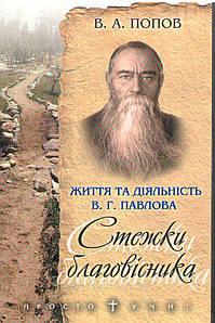 Стежки благовісника. Життя та діяльність В. Г. Павлова