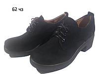 Туфли женские комфорт натуральная замша черные на шнуровке  (62чз)