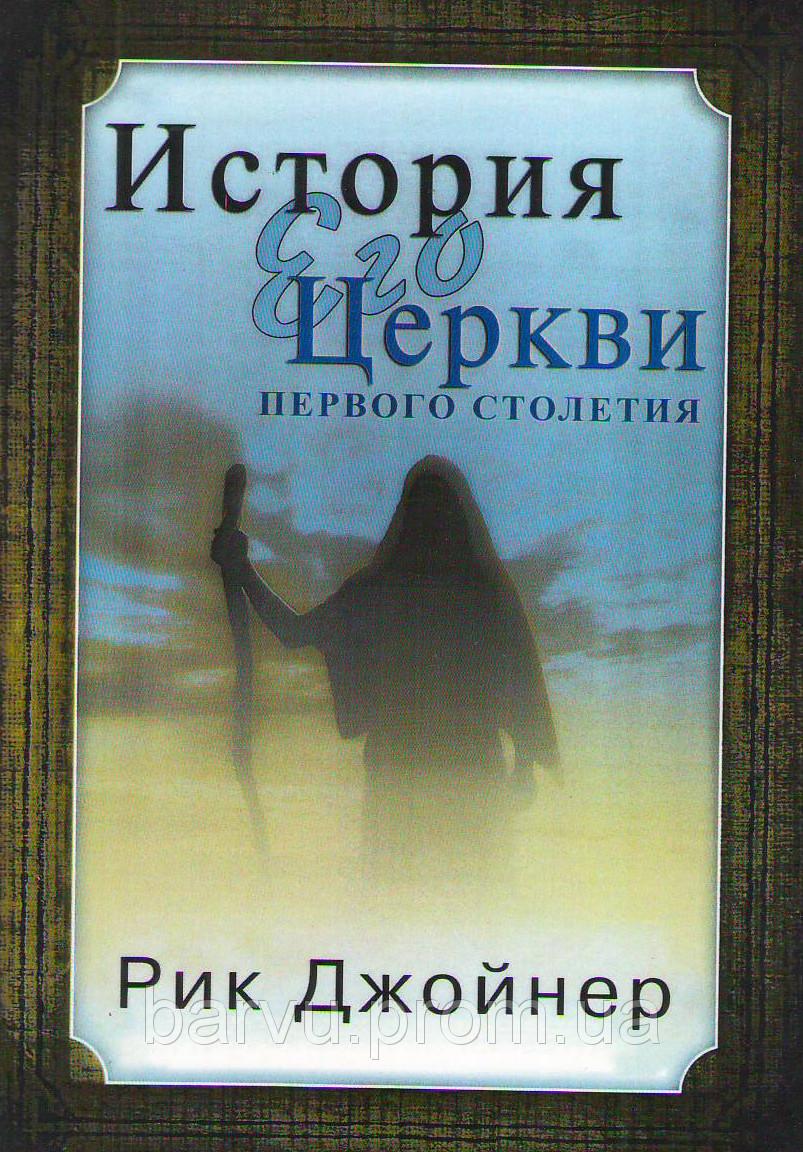 История Его церкви первого столетия. Джойнер Р.