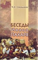 Беседы Ивана Пахаря. Чарльз Гаддон Сперджен
