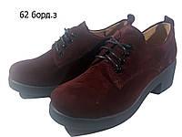 Туфли женские комфорт натуральная замша бордовые на шнуровке  (62бз)