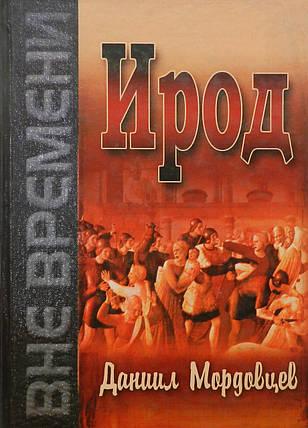 Ирод. Мордовцев Даниил Лукич, фото 2