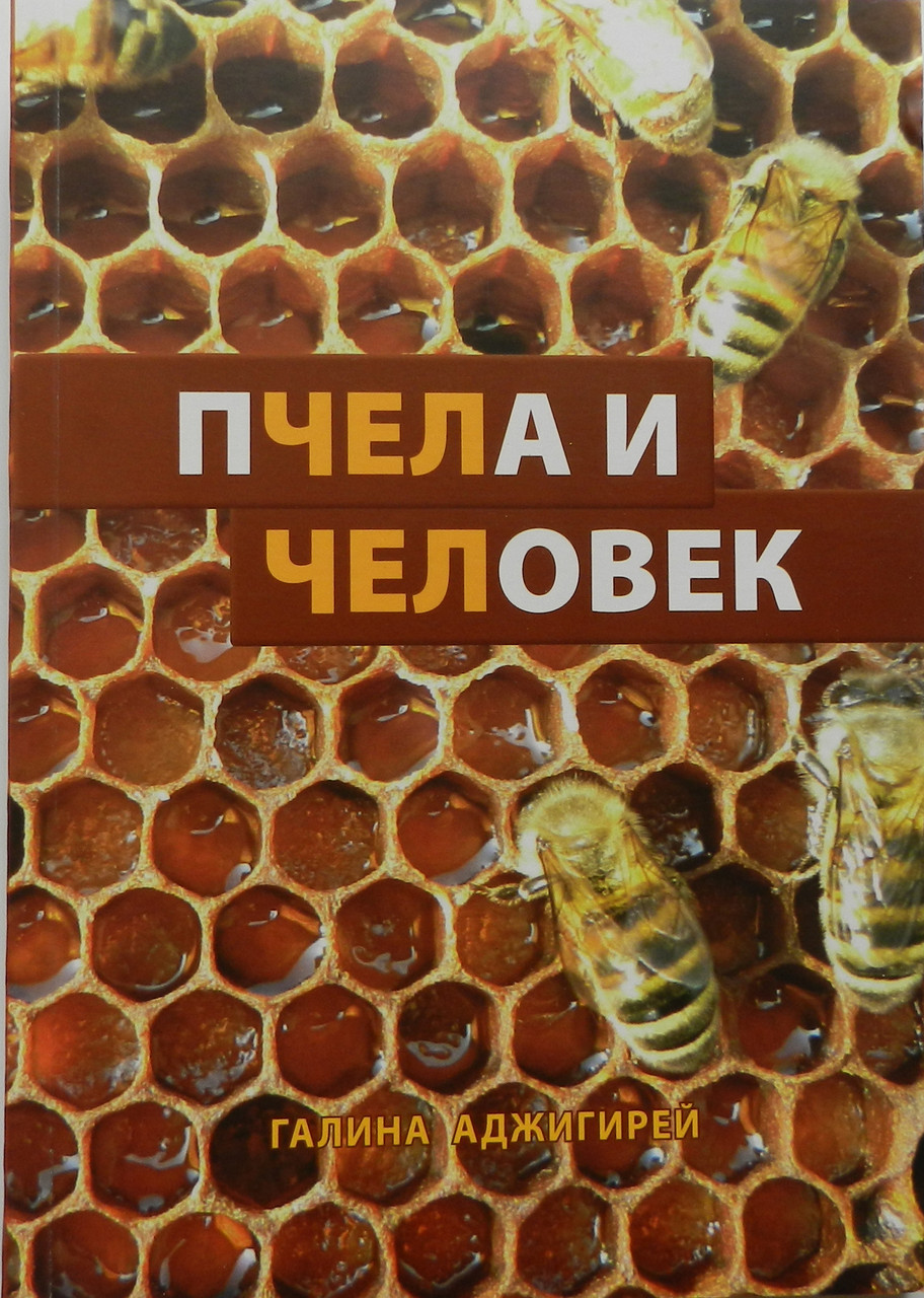 Пчела и Человек. Галина Аджигирей