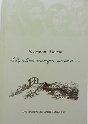 Духовной жаждою томим... Владимир Александрович Попов, фото 2