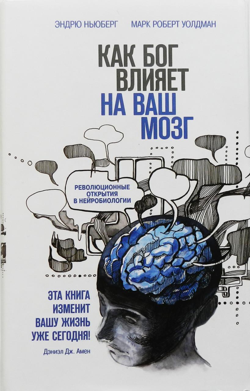 Как Бог влияет на ваш мозг. Революционные открытия в нейробиологии. Эндрю Ньюберг, Марк Роберт Уолдман