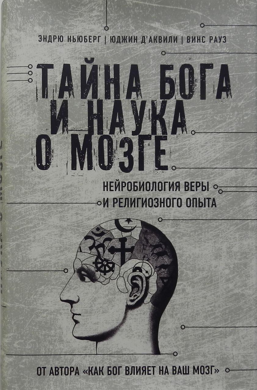 """Тайна Бога и наука о мозге. Нейробиология веры и религиозного опыта. Эндрю Ньюберг, Юджин Д""""аквили, Винс Рауз"""