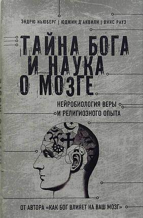 """Тайна Бога и наука о мозге. Нейробиология веры и религиозного опыта. Эндрю Ньюберг, Юджин Д""""аквили, Винс Рауз, фото 2"""