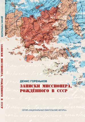 Записки миссионера, рожденного в СССР. Денис Гореньков, фото 2
