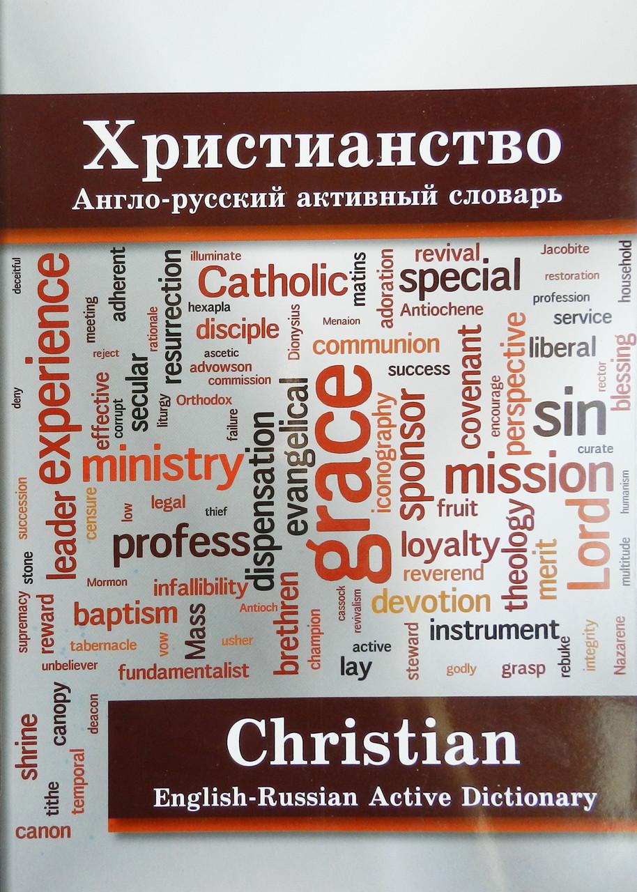 Христианство. Англо-русский активный словарь