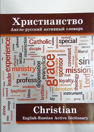 Христианство. Англо-русский активный словарь, фото 2