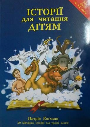 Історії для читання дітям. Для дітей 6-10 років. 50 біблійних історій для уроків, фото 2