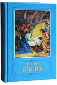 Дитяча Біблія. Біблійні оповідання в малюнках. Борислав Араповичі, Віра Маттелмяки