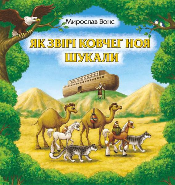 Як звірі ковчег Ноя шукали. Мирослав Вонс